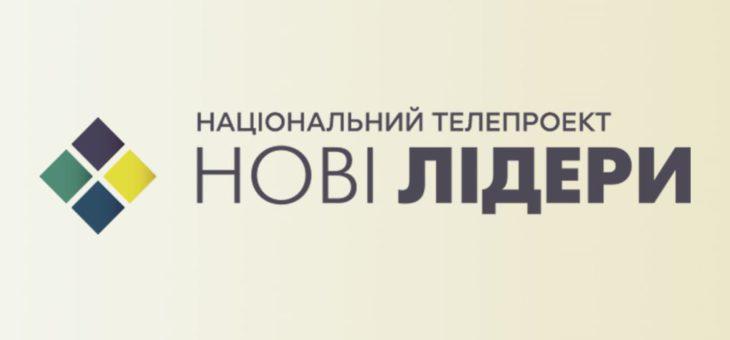 (Українська) Участь у другому сезоні Нові Лідери
